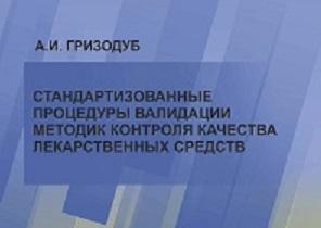 европейская фармакопея на русском языке скачать